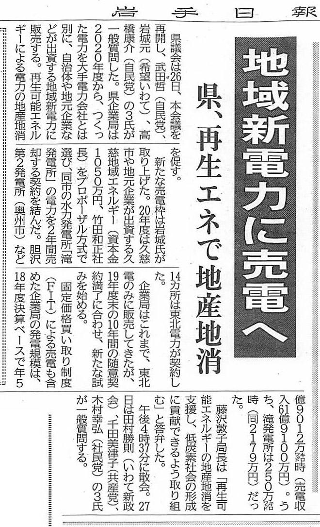 岩手県が地域新電力に売電へ~県、再生エネで地産地消