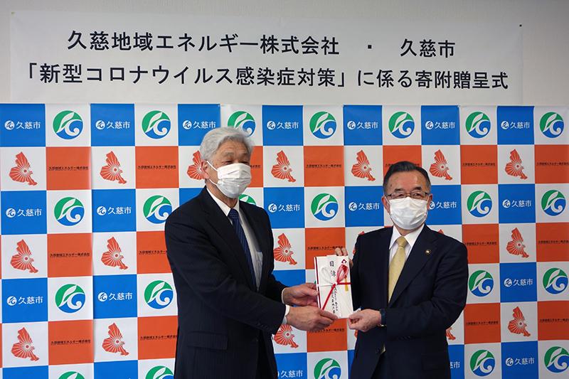 「新型コロナウイルス感染症対策」を目的に久慈市へ寄付金贈呈